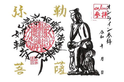 【妙輪寺ご朱印帳限定】〜見開き弥勒菩薩〜