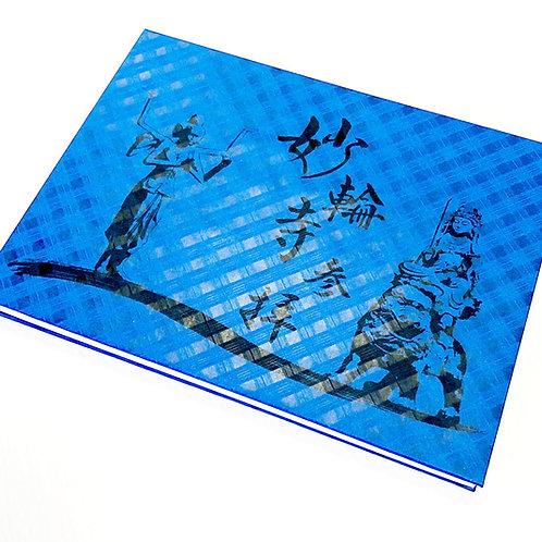 妙輪寺特製 見開き「参拝シリーズ用」ご朱印帳キット
