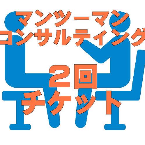 マンツーマンコンサルティングサポート【2回チケット】