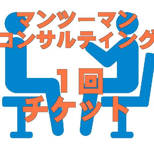 マンツーマンコンサルティングサポート【1回チケット】