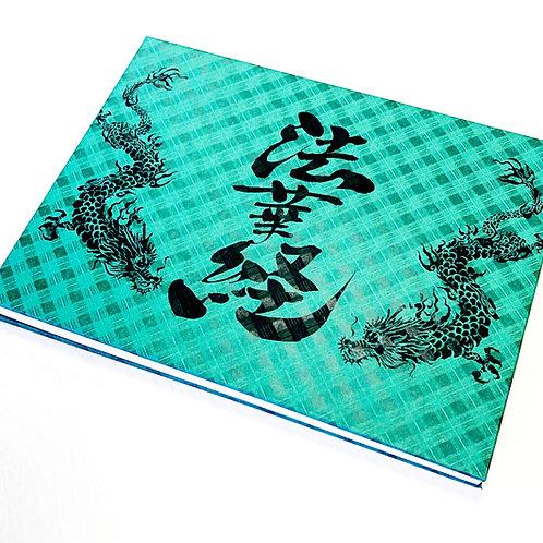 妙輪寺特製 見開き「法華経シリーズ用」ご朱印帳キット