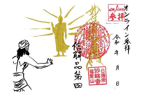 【法華経シリーズ④】〜見開き信解品第四〜