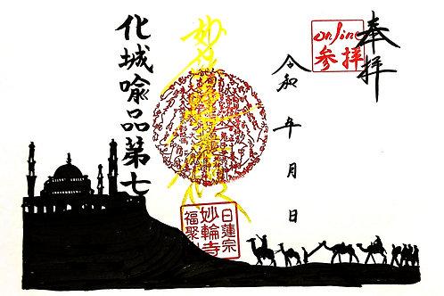 【法華経の旅シリーズ⑦】〜見開き化城喩品第七〜