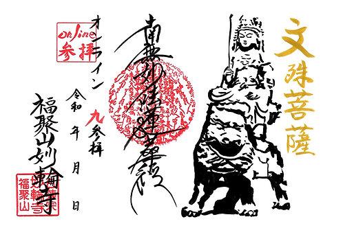【参拝シリーズ⑨】〜見開き文殊菩薩〜 九参拝限定