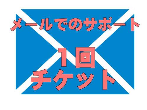 メールでのコンサルティングサポート【1回チケット】