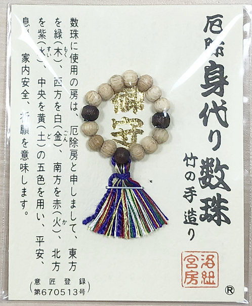 妙輪寺 身代わり数珠