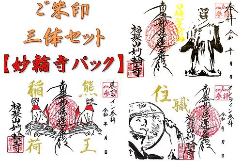 【御朱印三体セット】〜妙輪寺パック〜