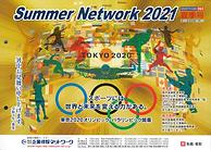 2021夏季広告.png