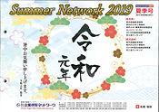 2019夏季広告.jpg