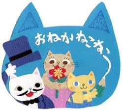 onekanekonekoカラーロゴ