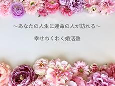 幸せわくわく婚活塾googlemybis.png