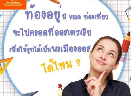 ท้องอยู่มี VISA ท่องเที่ยวจะไปคลอดที่ออสเตรเลีย เพื่อให้ลูกได้เป็นพลเมืองออสได้ไหม?