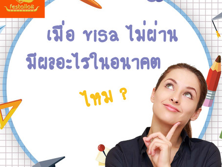 เมื่อ visa ไม่ผ่านมีผลอะไรในอนาคตไหม?