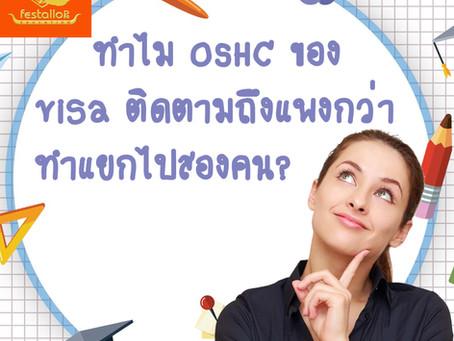 ทำไม OSHC ของ visa ติดตามถึงแพงกว่าทำแยกไปสองคน?