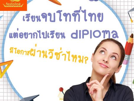 เรียนจบโทที่ไทย แต่อยากไปเรียน diploma มีโอกาสผ่านวีซ่าไหม?