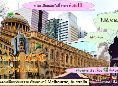 โครงการท่องเที่ยว แลกเปลี่ยนวัฒนธรรม และเรียนภาษาที่กรุง Melbourne