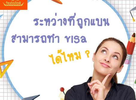 ระหว่างที่ถูกแบน สามารถทำ visa ได้ไหม?