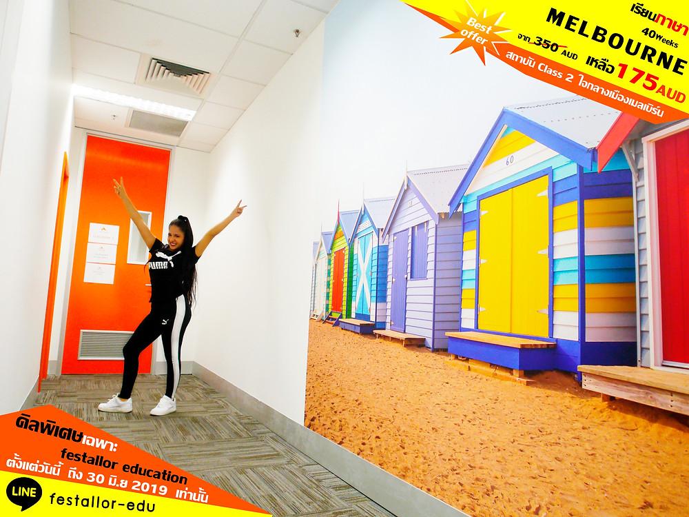 เรียนภาษาเมลเบิร์น เรียนต่อออสเตรเลีย โปรโมชั่น ลดค่าเรียนถูกที่สุด ทุนส่วนลด 50%