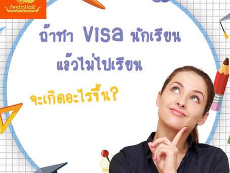 ถ้าทำ VISA นักเรียน แล้วไม่ไปเรียนจะเกิดอะไรขึ้น?