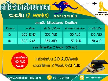 เรียนภาษาที่ออสเตรเลีย ระยะสั้น 2 Week