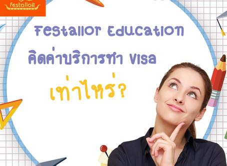 Festallor Education คิดค่าบริการทำ VISA เท่าไหร่?
