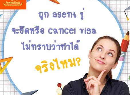 ถูก Agent ขู่จะยึดหรือ cancel visa ไม่ทราบว่าทำได้จริงไหม?