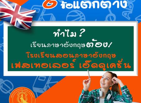 6 ข้อแตกต่าง ทำไมเรียนภาษาอังกฤษต้อง Festallor Education School of English