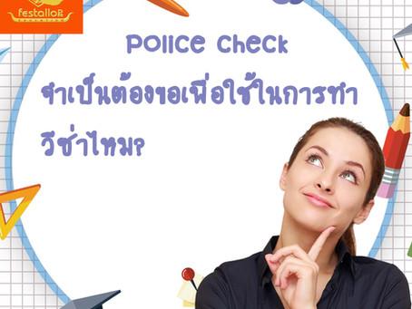 Police check จำเป็นต้องขอเพื่อใช้ในการทำ วีซ่าไหม?