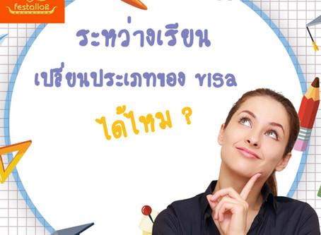 ระหว่างเรียนเปลี่ยนประเภทของ visa ได้ไหม?