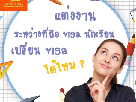 แต่งงานระหว่างที่ถือ visa นักเรียน เปลี่ยน visa ได้ไหม?