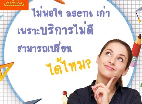 ไม่พอใจ agent เก่า เพราะบริการไม่ดีสามารถเปลี่ยนได้ไหม