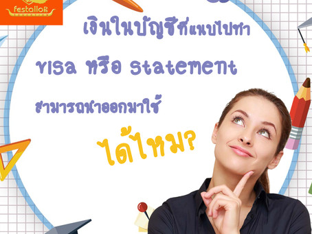 เงินในบัญชีที่แนบไปทำ visa หรือ statement สามารถนำออกมาใช้ได้ไหม