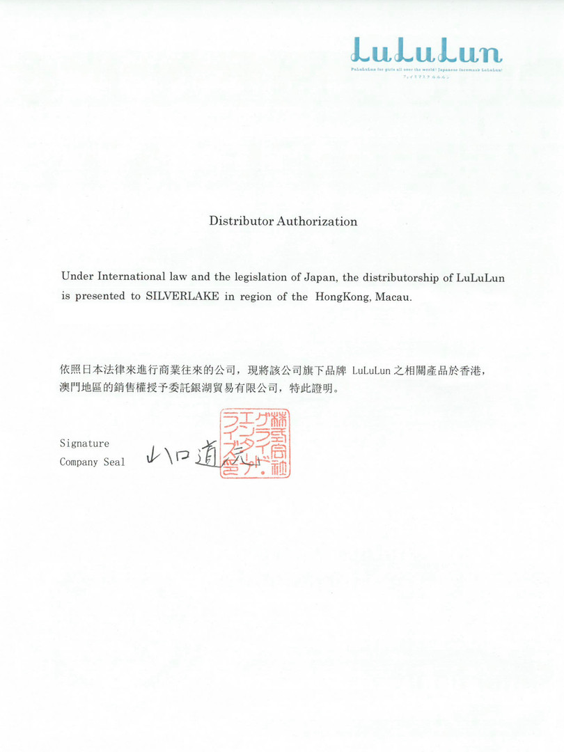 Lululun總代理證明書