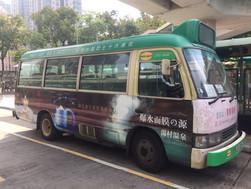 花印 小巴車身廣告