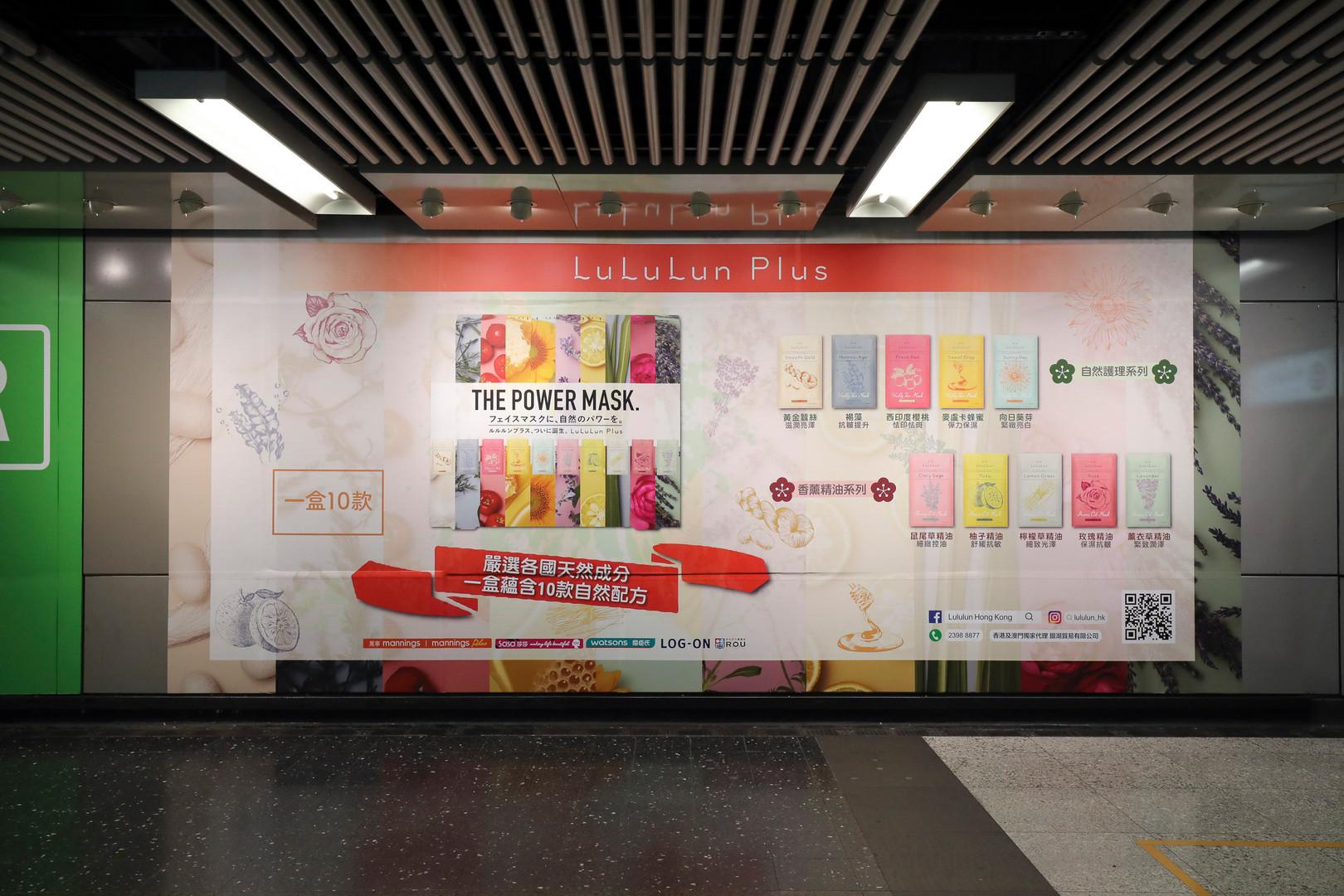 Lululun MTR Innovative Panel_TST_May2018