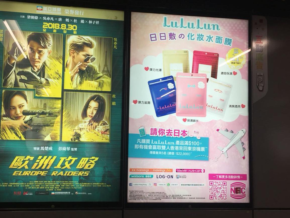 Lululun MTR E4 Sheet_Aug2018