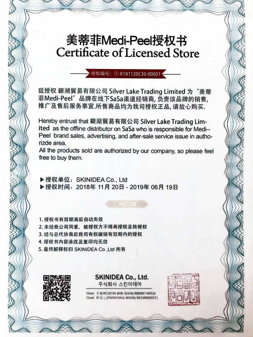 Medi-Peel Certificate of Licensed Store