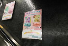 Lululun MTR Esc Crown_TST_May2018