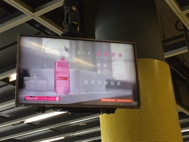 花印 MTR電視廣告