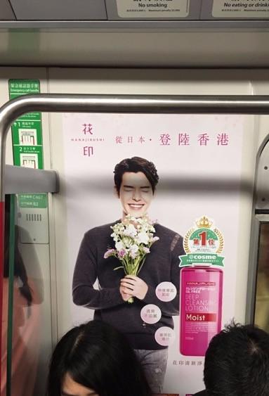 花印 MTR車箱貼紙