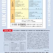 若旅2019-002