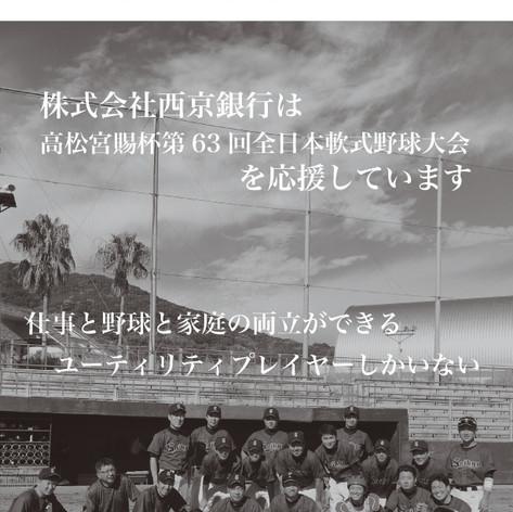 西京銀行野球部広告
