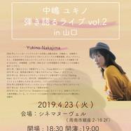 中嶋ユキノ弾き語るライブin山口 vol.2