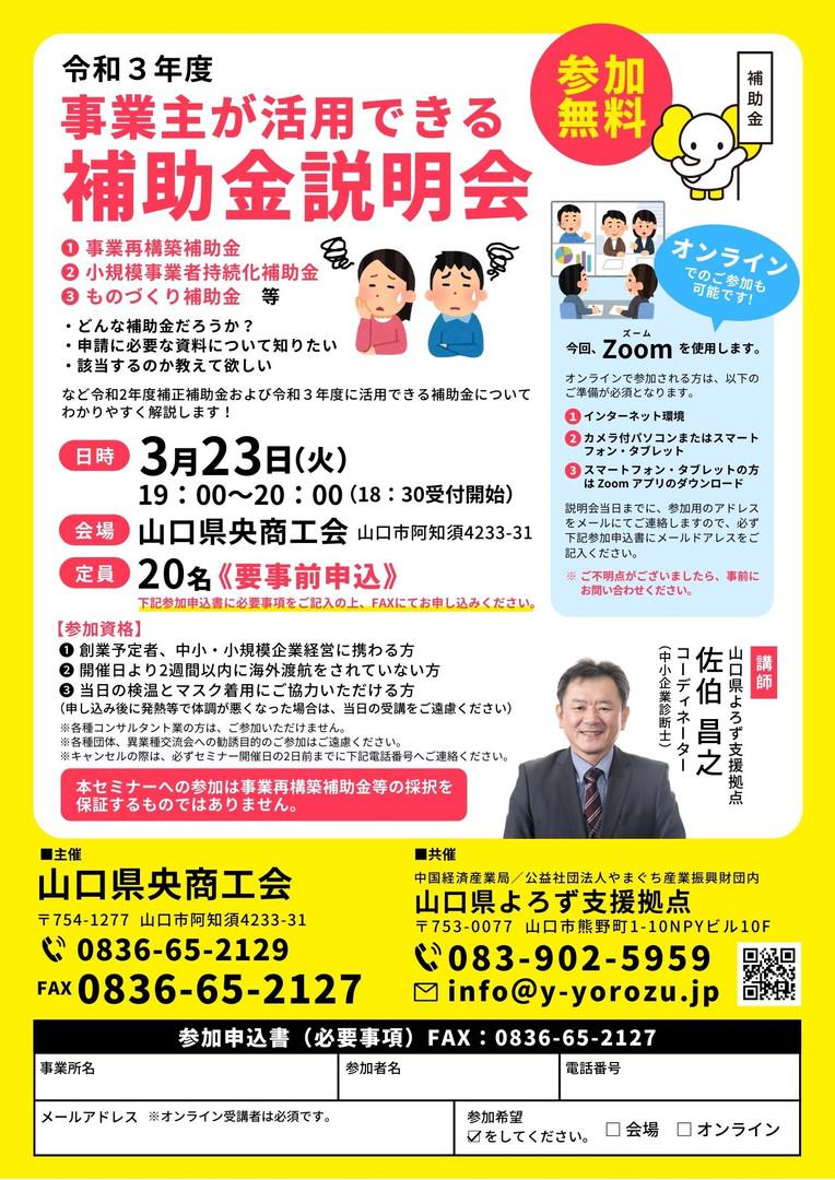 0323補助金説明会.jpg