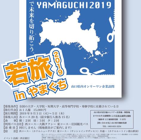 若旅2019-001