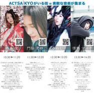ボートレース徳山イベント