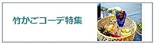 竹かごコーデ, 竹かご, 豆皿