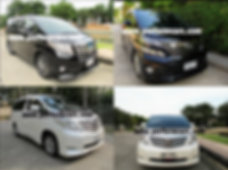 รับซื้อ Toyota Alphard-Vellfireราคาสูงที่สุด 095-4454146 รับซื้อโตโยต้า อัลพาส - เวลไฟร์