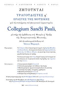 SCSP Call for Collegium 2020-21.png