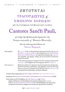 SCSP Call for Cantores 2020-21.png